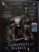 "DVD ""Лабиринт Фавна"""