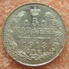 5 копеек 1913 года. Серебро. Шикарная монета! Под заказ!