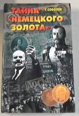 """Г. Соболев. Тайна """"немецкого золота""""."""