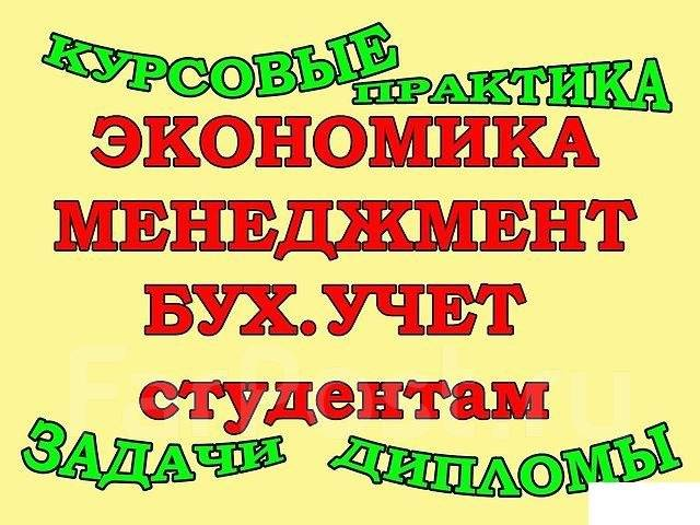 Дипломы ОЮИ МИЭП быстро и качественно гарантия Помощь в  Дипломы ОЮИ МИЭП 17000 быстро и качественно гарантия во Владивостоке