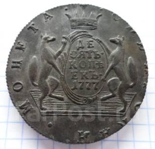 10 копеек 1777 года. КМ! Сибирская монета! Шикарная! Под заказ!