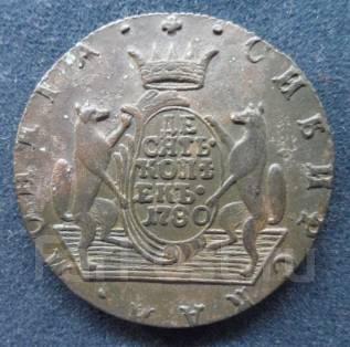 10 копеек 1780 года. КМ. Сибирская монета. Шикарная! Под заказ!