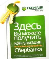 Помощь в оформлении ипотеки!