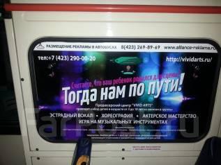 Размещение рекламы в салоне автобуса! Акции, скидки!