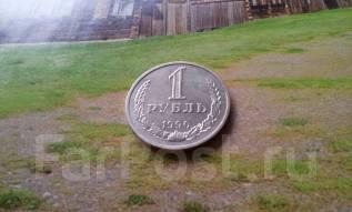 СССР. Годовик. 1 рубль 1990 года.