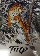 Тигр Павлишин