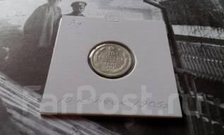 Серебро! Редкие 10 копеек 1905 года. СПБ АР. Николай II.
