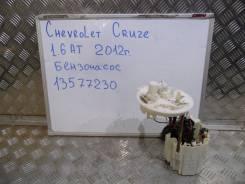 Топливный насос. Chevrolet Cruze