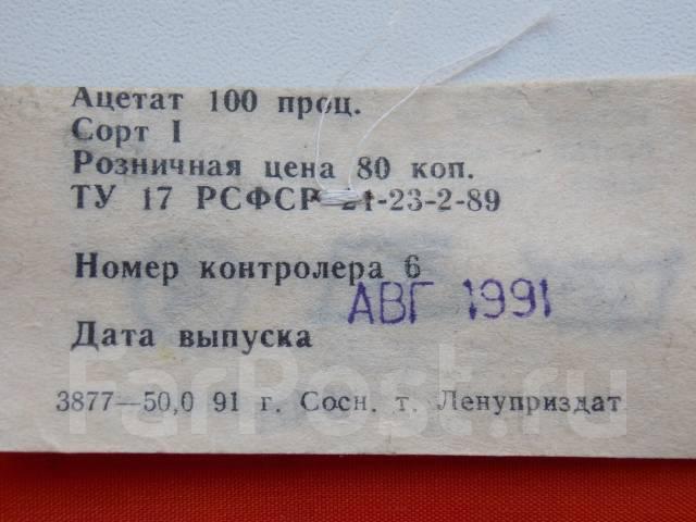 СССР - Пионерский галстук