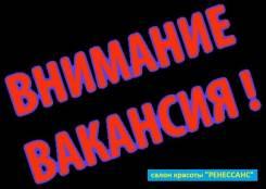 """Парикмахер-универсал. В салон """"РЕНЕССАНС"""" требуется мастер парикмахер широкого профиля. ИП Тульян В.Л. Район (столетия) ул.,Ильичева 29"""