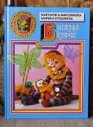 М. Максимова Быстрый крючок ( серия Заботы маленькой хозяйки )