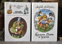 Г. - Х. Андерсен Сказки и истории, А. Линдгрен Карлсон, Пеппи, Эмиль.