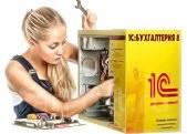 Услуги программиста 1С для бухгалтера во Владивостоке