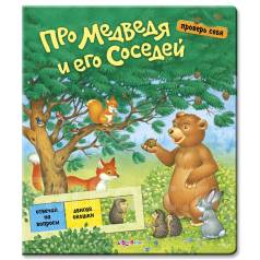 Книга Про медведя и его соседей Азбукварик