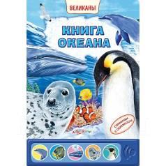 Книга океана Азбукварик. Под заказ