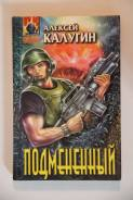 "Продам книгу Алексей Калугин ""Подмененный"""