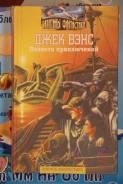 "Продам книгу Джек Венс ""Планета приключений"""