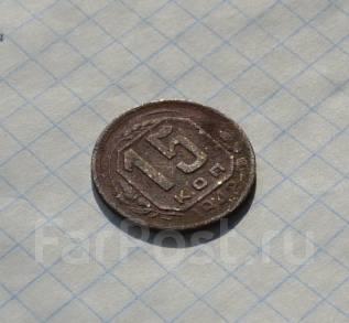 15 копеек 1942 года. Редкая монета Обмен