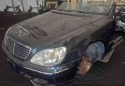 Половина кузова. Mercedes-Benz S-Class, W220