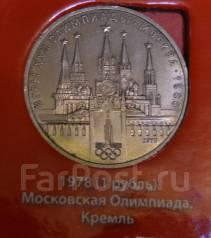 1 руб СССР Олимпиада 80 Кремль 1978г.