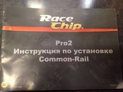 Race chip pro ниссан навара