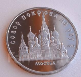 5 рублей 1989 год СССР Собор Покрова на Рву, Москва Proof .