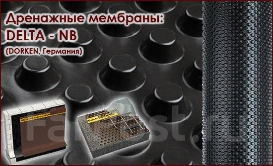 Гидроизоляция - дренажная мембрана Delta NB(Германия). Под заказ