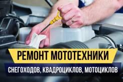 Ремонт и обслуживание Мото-ATV-UTV техники