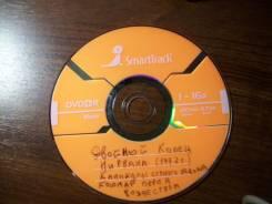 DVD-сборник
