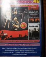 """DVD """"Сборник суперновинок 46"""""""