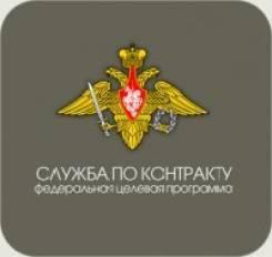 От номера расчета до зам.ком.взвода. Производится набор на службу по контракту в 305 артиллерийскую бригаду. Улица Жуковского 12