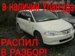 Бампер. Honda Odyssey, RA6, RA7, RA8, RA9 Двигатель F23A