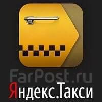 Водитель такси. Водитель Яндекс. Такси. . Улица Металлистов 1а оф 304