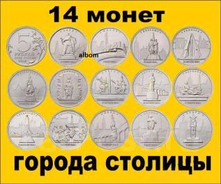 5 руб. Города - столицы освобожденные советскими войсками. комплект
