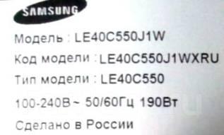 "Samsung. 40"" LCD (ЖК)"