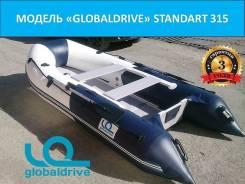 Надувная лодка ПВХ Globaldrive Standart 315. Гарантия 3 Года. Год: 2016 год, двигатель подвесной