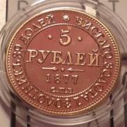5 рублей 1877 года. Копия!