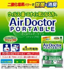 Блокаторы вирусов Air Doctor Япония