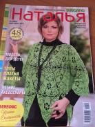 Журнал по вязанию продаю