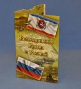 Альбом Крым для 2 монет 10 руб 2014 года и банкноту. Капсульный