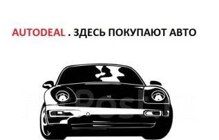 Выкуп любых авто. Куплю авто. Дорого! (24часа)