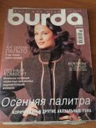 Журнал Бурда моден продаю