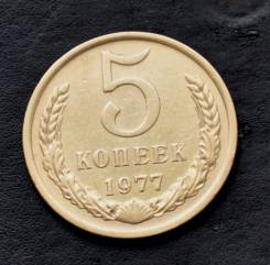 5 копеек 1977 год.