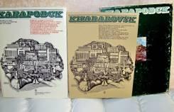 Хабаровск подарочный фотоальбом 1979 г