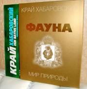 Фауна Хабаровского края. Подарочный фотоальбом 2012г.