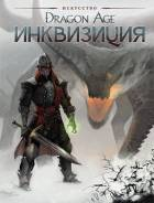 Артбук: Dragon Age: Инквизиция