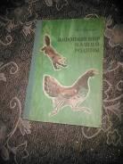 """Продам книгу"""" животный мир нашей родины"""