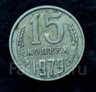 СССР 15 копеек 1979 год