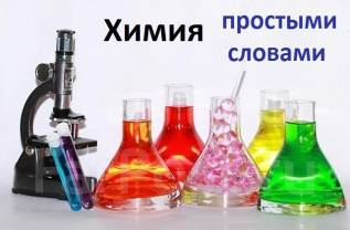 Репетиторы по химии.