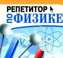 Репетитор по Физике 7-9 классы + ОГЭ с Выездом НА ДОМ